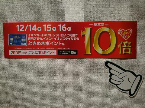12/14(金)より【三日間限定】ときめきポイント10倍♪