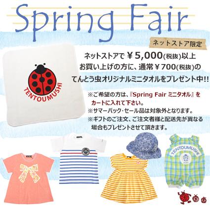 ネットストア★Spring Fair ノベルティプレゼント中★