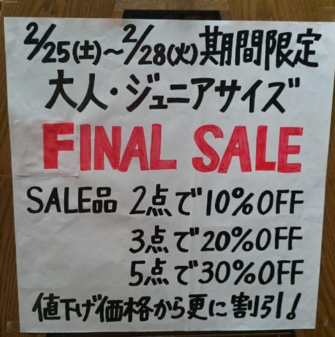 富士店限定!!ジュニア、大人ファイナルsale開催!