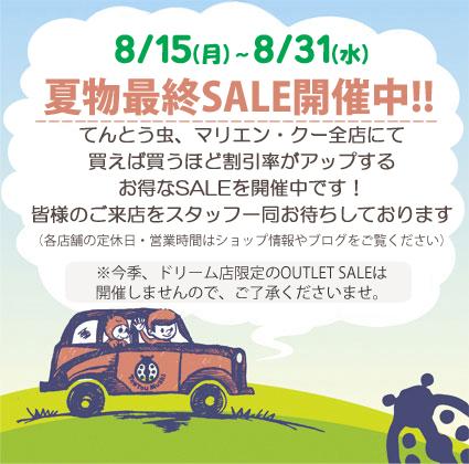TOP-160815最終SALE